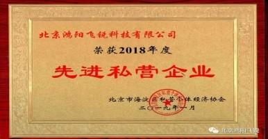 荣获2018年度先进私营企业
